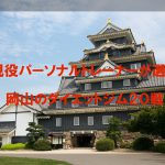 【ジム難民必見!】岡山でオススメのパーソナルトレーニング ダイエットジム20選
