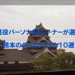 【ジム難民必見!】熊本でオススメのパーソナルトレーニング・ダイエットジム10選