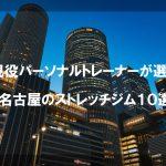 【ジム難民必見!】名古屋でオススメのパーソナルストレッチ10選