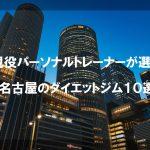 【ジム難民必見!】名古屋でオススメのパーソナルトレーニング ダイエットジム20選